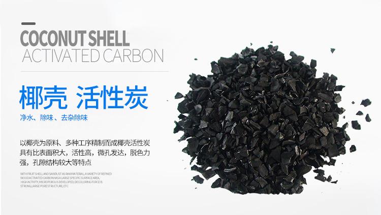 江苏哪里买优良的椰壳颗?;钚蕴縚强力净水活性炭