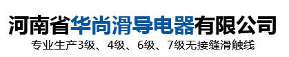河南省华尚滑导电器有限公司
