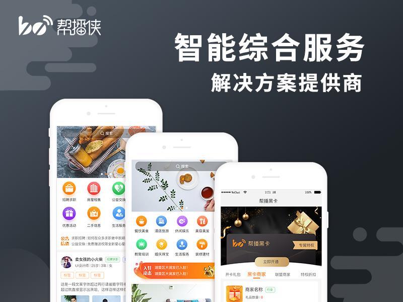 推荐帮播侠服务_可靠的帮播侠软件优选火冶网络