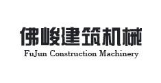 南宁市佛峻建筑机械有限公司