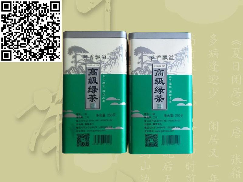 茗香飘溢绿茶