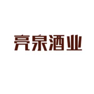 铁岭市亮泉酒业有限责任公司