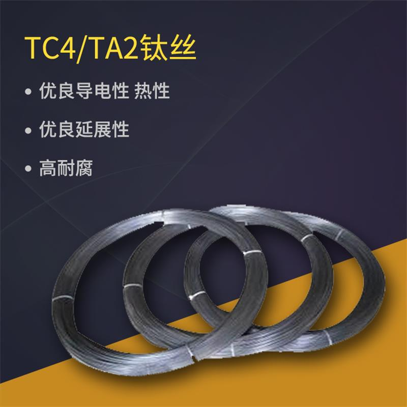 直销TC4钛合金丝TA2直径0.2mm-4mm钛焊丝