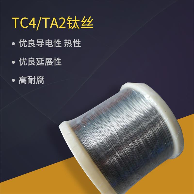 新型TC4钛丝|东莞哪里有卖物超所值TC4钛丝