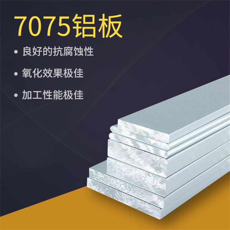 7075铝板市场行情 高质量的7075铝板欧亚金属专业供应