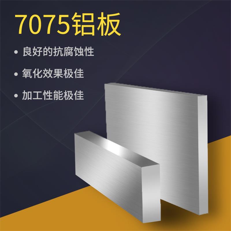 长期供应优良7075铝板 7075铝板怎么样