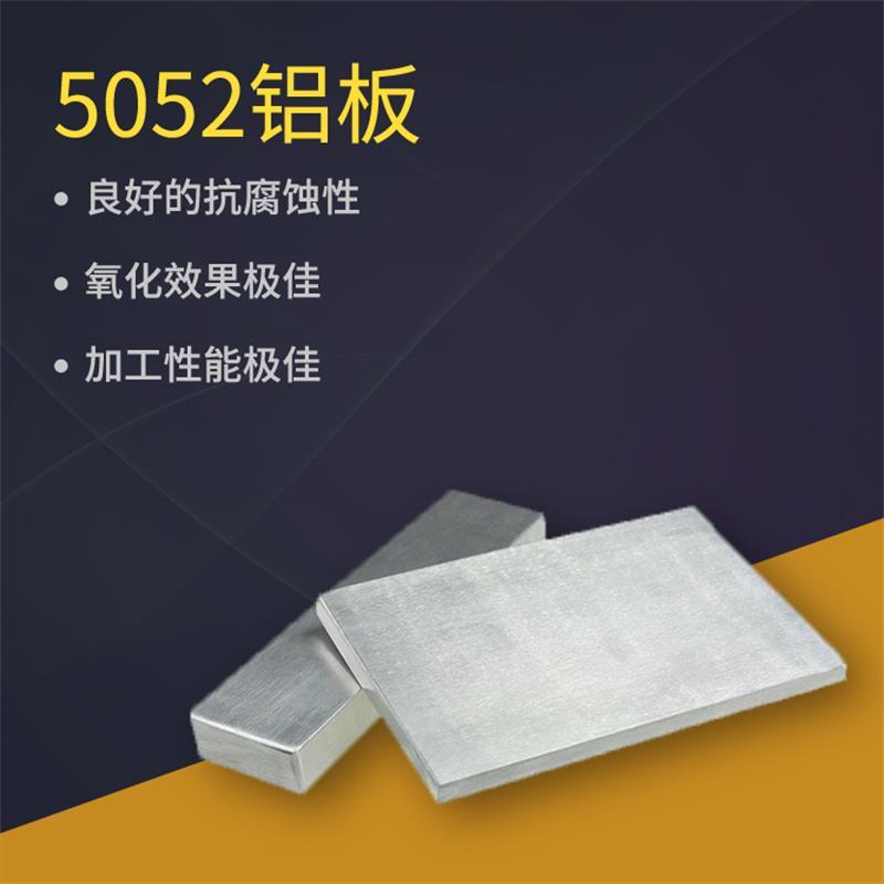 哪里买质量好的5052铝板,进口5052铝板