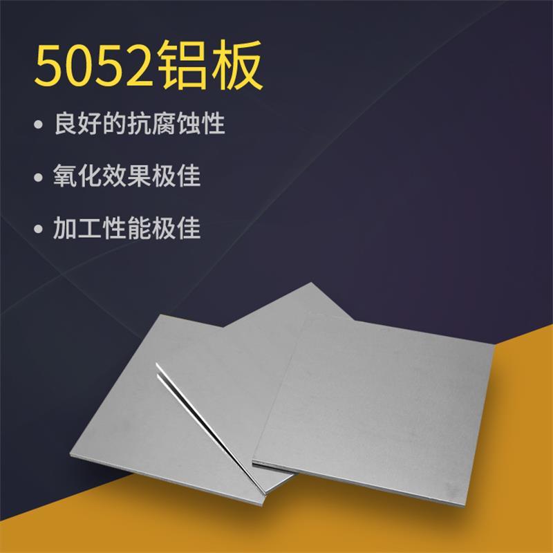 大量供应各种优良的5052铝板-5052铝板找哪家