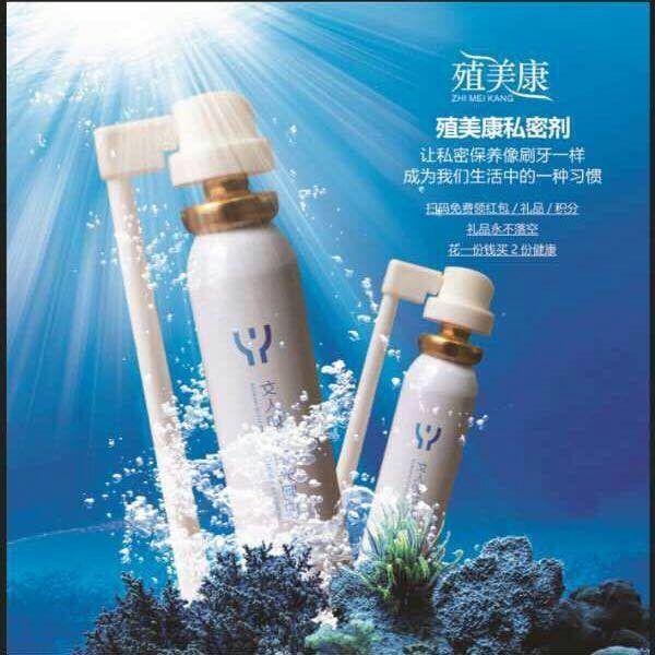 供应广州价格合理的殖美康抑菌喷剂,售卖女性养生产品