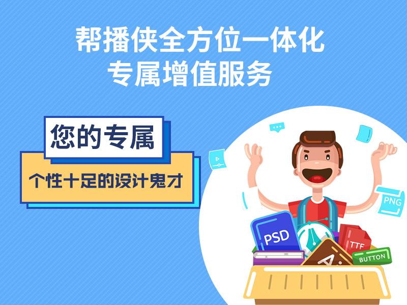 推荐便民服务|供应福建有保障的帮播侠软件