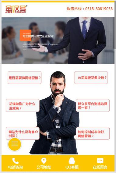高水平的手机网站|专业的手机网站公司,当属金叹号网络
