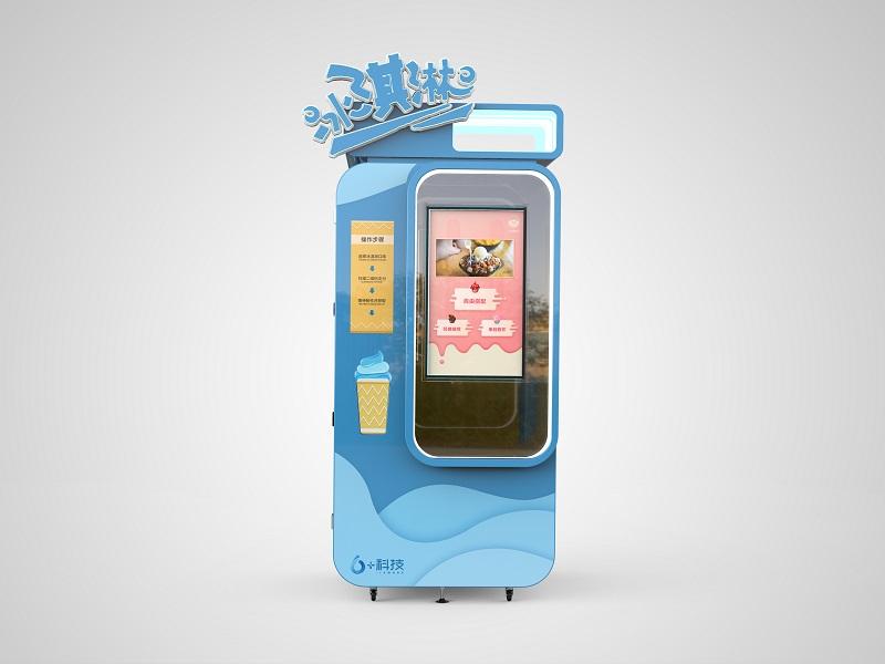 德州创业一台冰淇淋机自动售卖机加盟一家店面