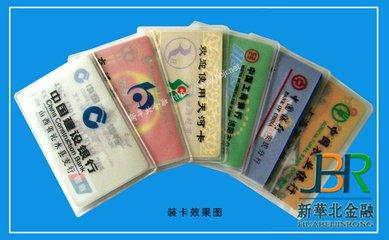 一套银行卡卡套-银行卡哪里有卖-【Q:87074757 】