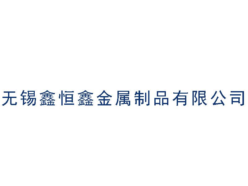 无锡鑫恒鑫金属制品有限公司