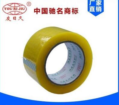 贵州封口胶带生产批发