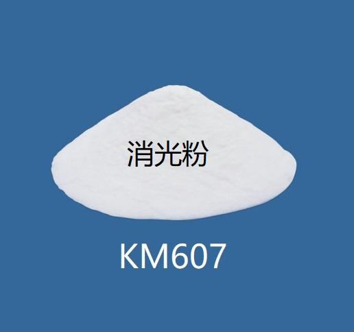 二氧化硅-知名的滲花墨水發色劑供應商