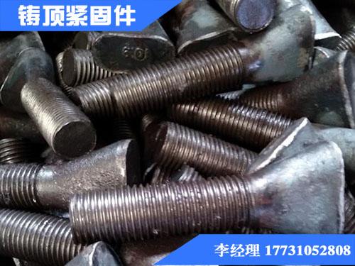河北铸顶紧固件供给球磨机螺栓现货|永年厂家报价