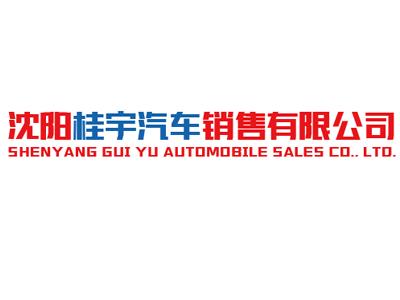 沈阳桂宇汽车销售有限公司