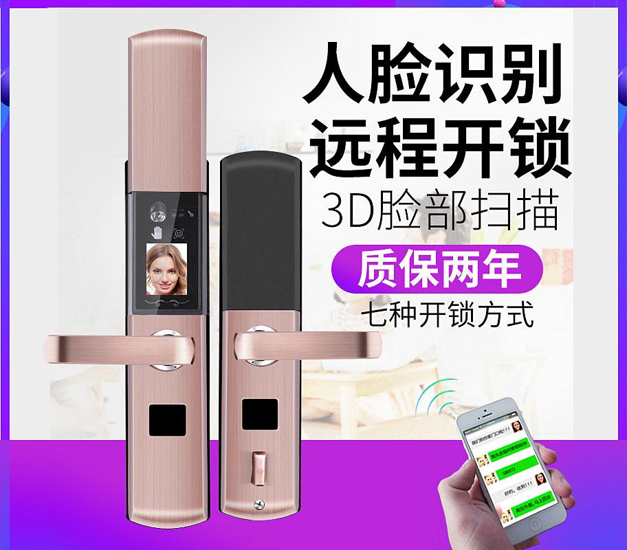 安久和指纹锁家用防盗门智能掌纹电子锁人脸识别锁密码锁刷脸门锁