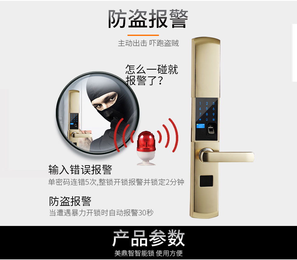 实用的智能锁指纹锁推荐_耐用的指纹锁