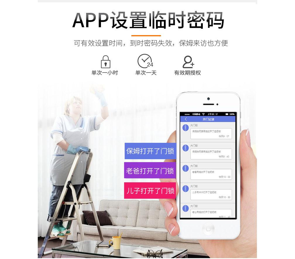 畅销指纹锁,广东智能锁指纹锁厂家推荐