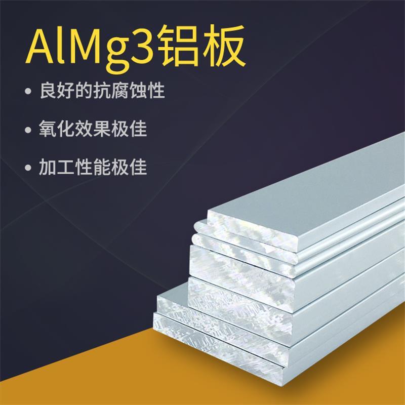 德国进口AlMg3铝合金铝管铝板铝棒AlMg5Mn铝合金
