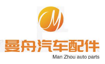 濟南市長清區曼舟汽車配件銷售部
