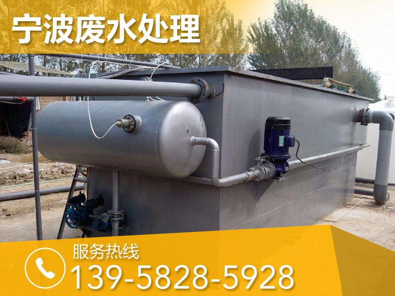 宁波鄞州区废水处理_宁波销量好的宁波废水处理设备出售