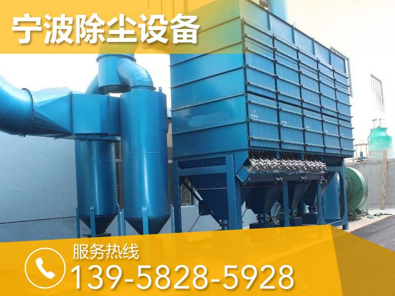 浙翰環保提供好的寧波廢水處理設備,寧波奉化工業除塵設備公司