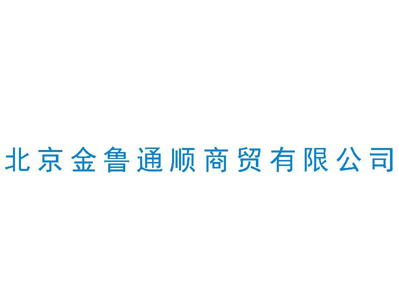 北京金鲁通顺商贸有限公司