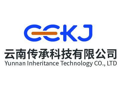 云南传承科技有限公司