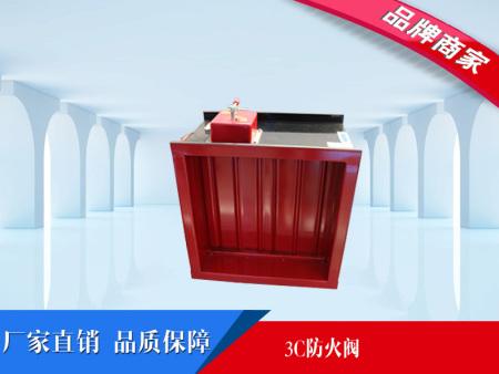 上海3c防火閥價格