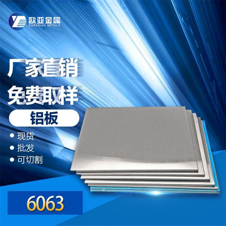 代理6063铝板-6063铝板上哪买比较好