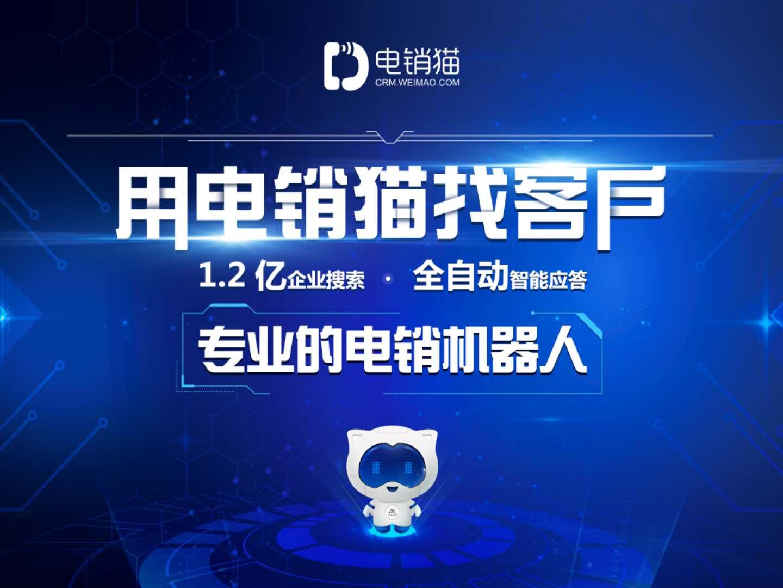 北京专业提供智能语音机器人,语音外呼机器人怎么样