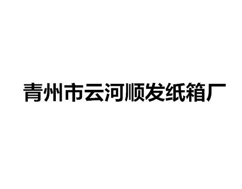 青州市云河顺发纸箱厂