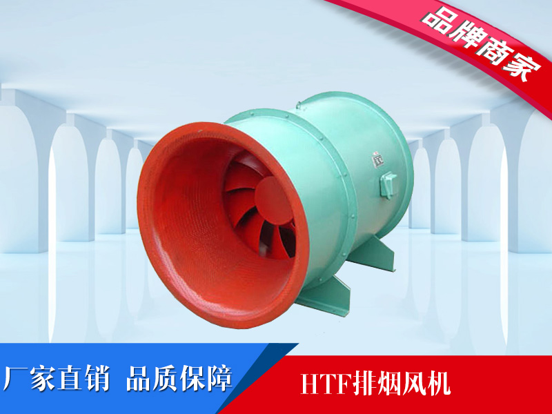 優良的htf排煙風機上哪買 -山東HTF排煙風機價格