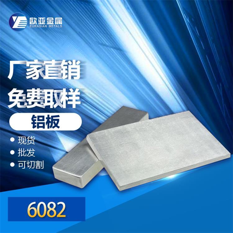 批发预拉伸板6082铝板厂家直销6082航空铝板现货供应