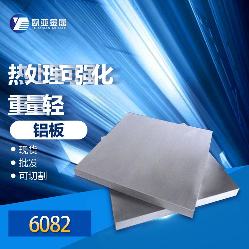 规模大的6082铝板生产商_欧亚金属,批发6082铝板
