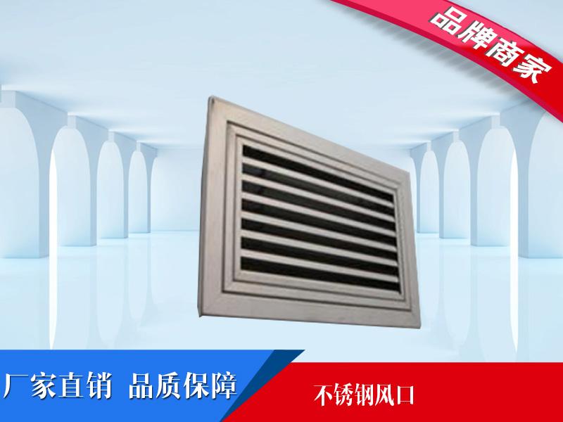 不銹鋼風口/風口生產廠家/百葉風口價格/乾森空調設備有限公司