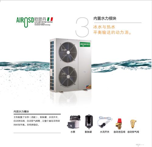 空气能设计-靠谱的欧思丹空气能设备推荐