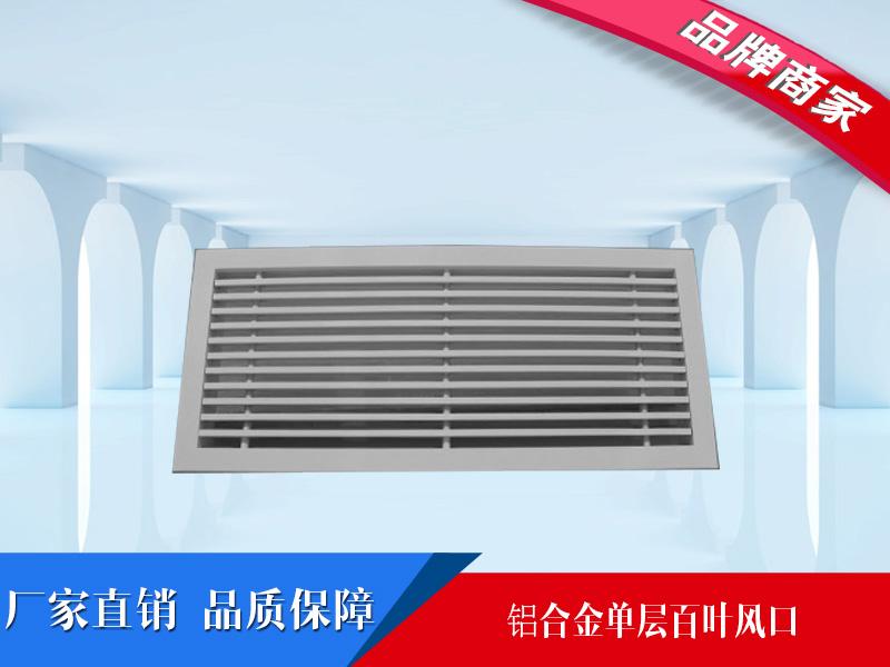 鋁合金單層百葉風口品牌 山東實惠的鋁合金單層百葉風口