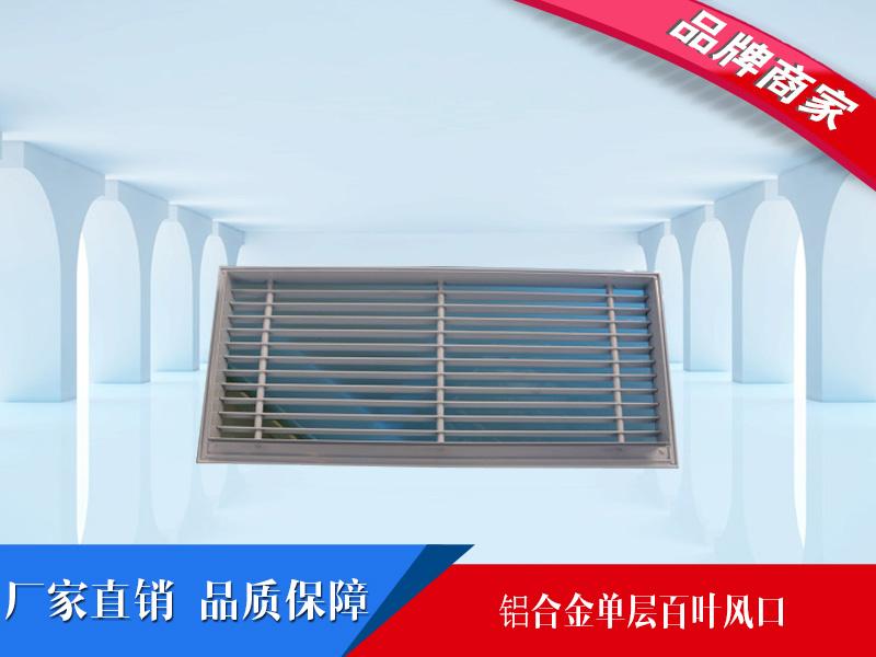 乾森空調設備鋁合金單層百葉風口廠家_上海鋁合金單層百葉風口