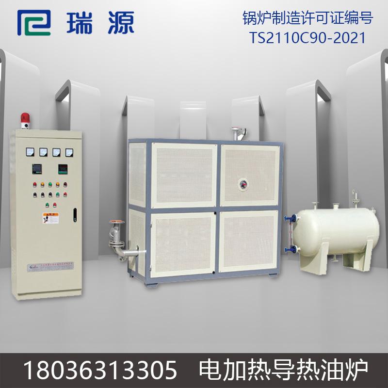 电热锅炉-瑞源加热专业供应价格公道的电加热导热由锅炉批发