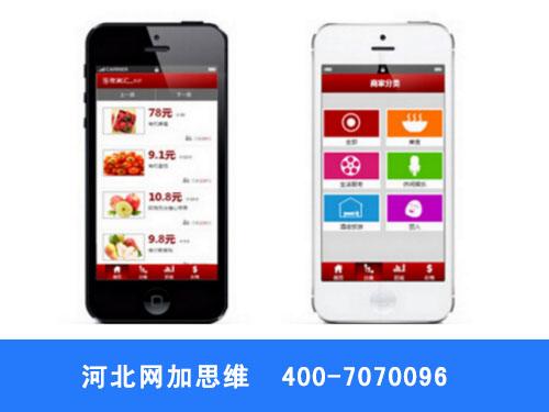 邯郸做手机网站就找网加思维|河北靠谱的服务公司