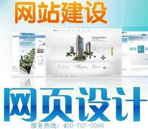 网页制作,网站建设,网站推广