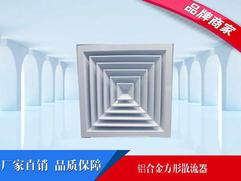 受歡迎的鋁合金方形散流器推薦 福建鋁合金方形散流器批發