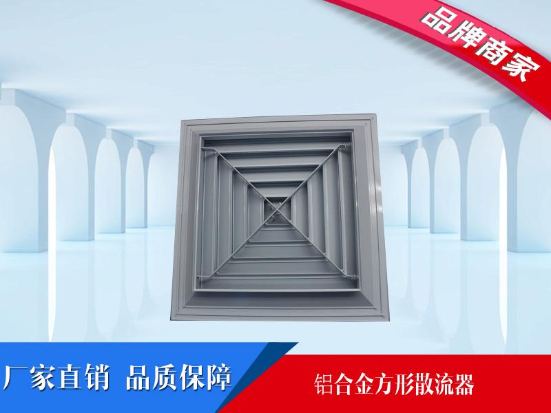 北京鋁合金方形散流器批發_耐用的鋁合金方形散流器【供應】