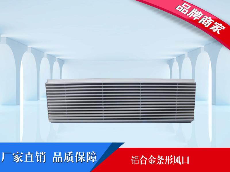 乾森空調設備提供有品質的鋁合金條形風口|江蘇鋁合金條形風口