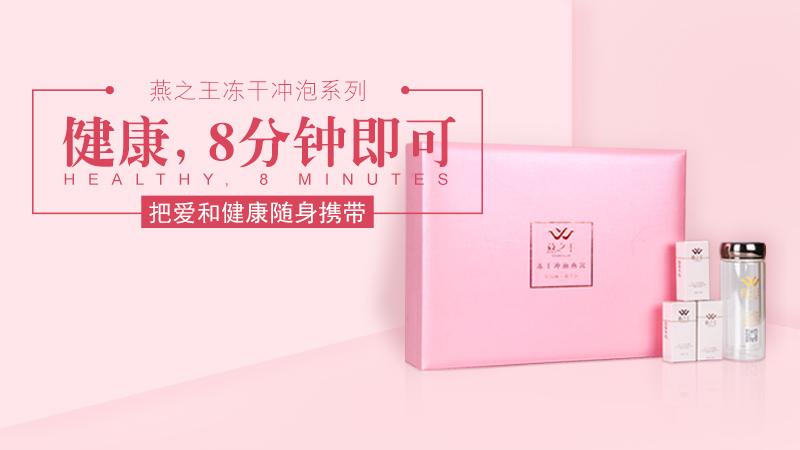 江西燕窝品牌-专业提供即食燕窝加盟