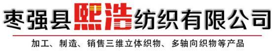枣强县熙浩纺织品千亿平台